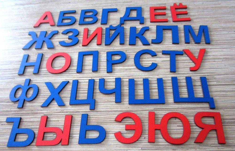Русский алфавит (дерев.коробка) - Высота буквы: 5 см В наборе 33 буквы Материал: фанера, 3 мм. Упаковка: деревянная коробка.