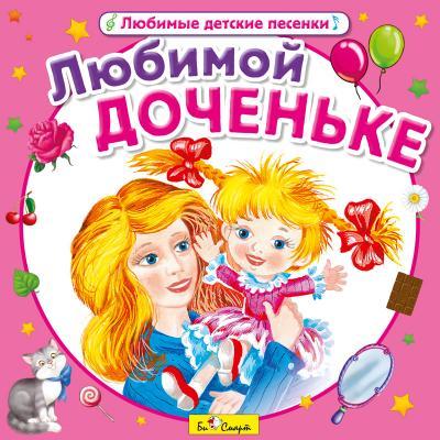 CD. Любимой доченьке - Потешки,сказки,колыбельные, музыка природы