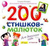 CD. 200 стишков-малюток для детского сада -