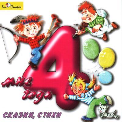 CD. Мне 4 года (сказки, стихи) -