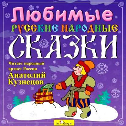 CD. Любимые русские народные сказки -