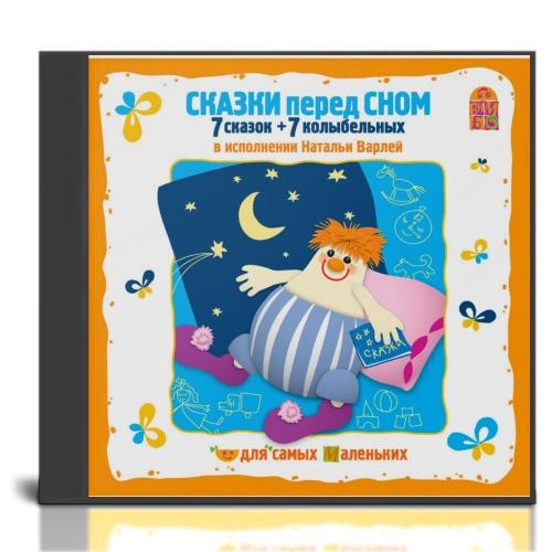 CD. Сказки перед сном (Н.Варлей) -