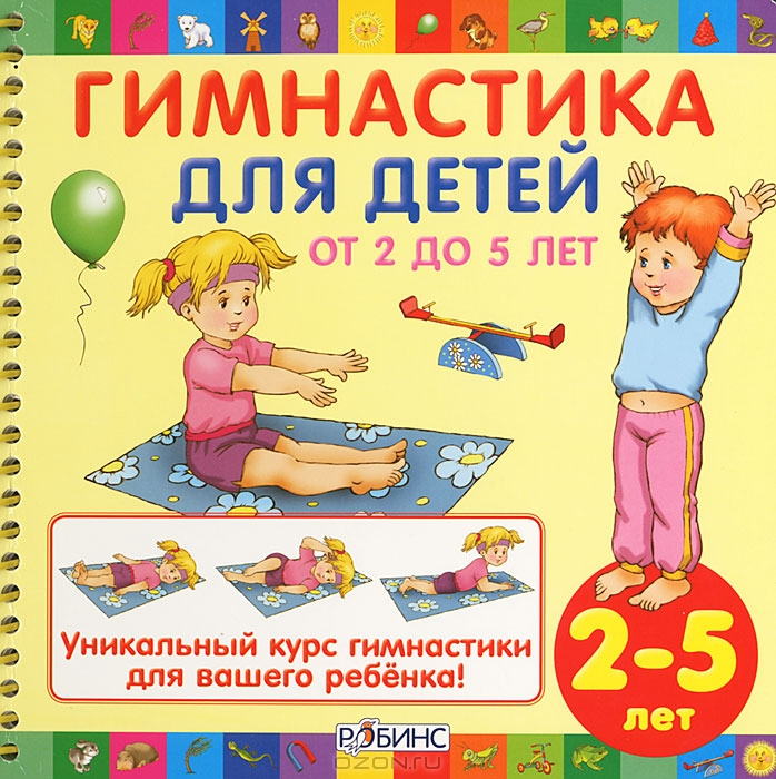 CD.Гимнастика для детей (от 2 до 5 лет) -