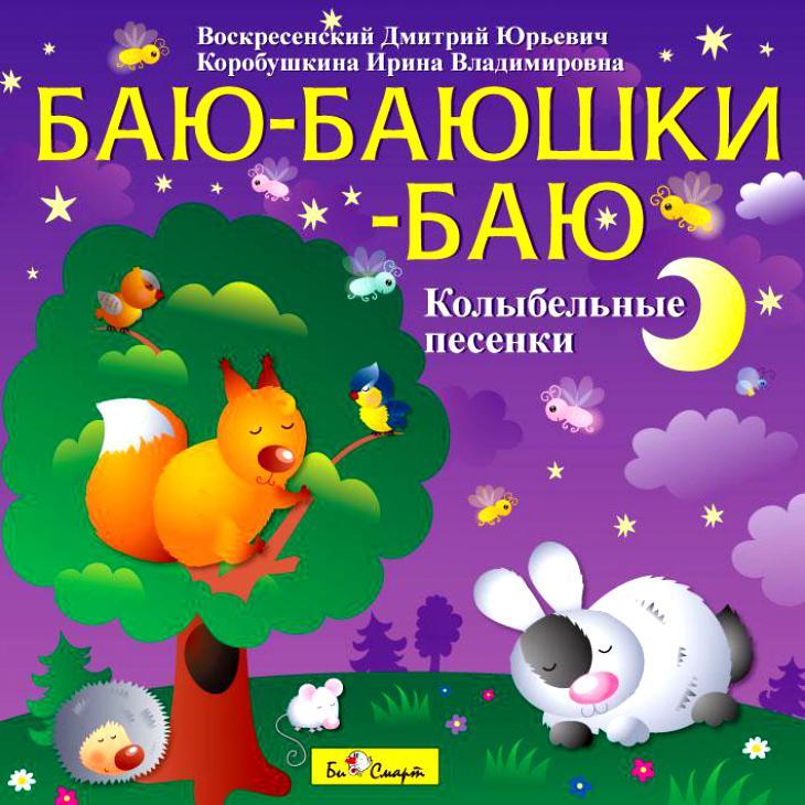 CD. Баю-баюшки-баю (колыбельные песенки) -