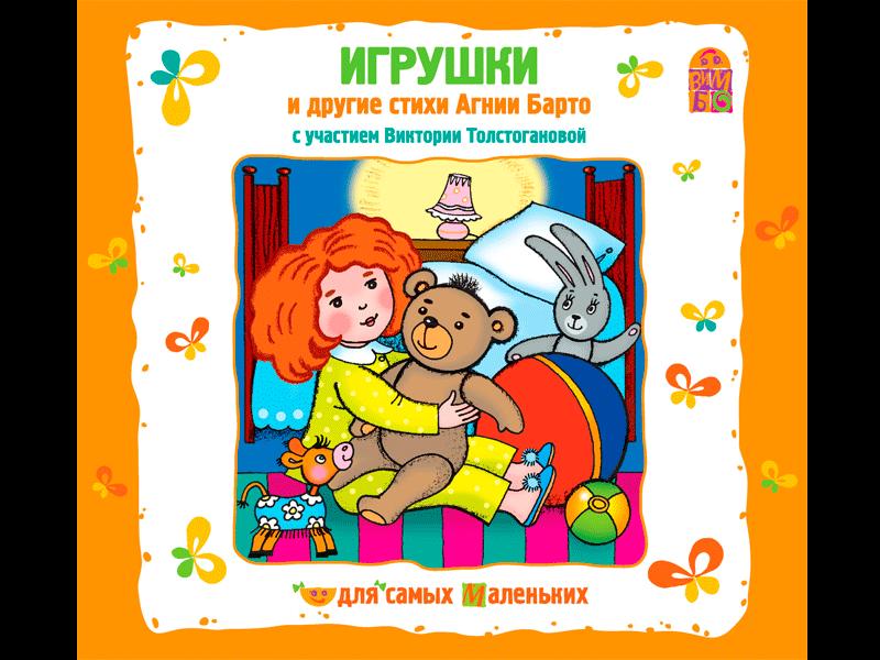 CD.Игрушки и др.стихи А.Барто -