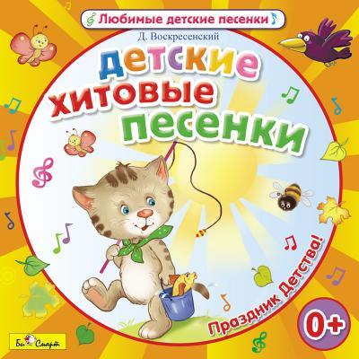 CD. Детские  Хитовые песенки  (Д. Воскресенский)) -