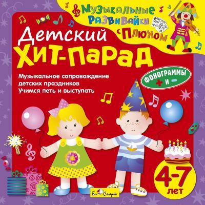 CD. Детский  Хит-Парад  (от 4 до 7 лет) -