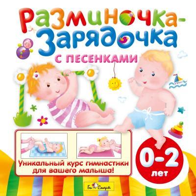 CD. Разминочка-зарядочка с песенками (от 0 до 2 лет) - Потешки,сказки,колыбельные, музыка природы