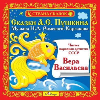 CD. Сказки А.С.Пушкина -