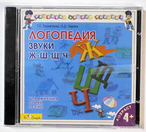 CD. Логопедия.