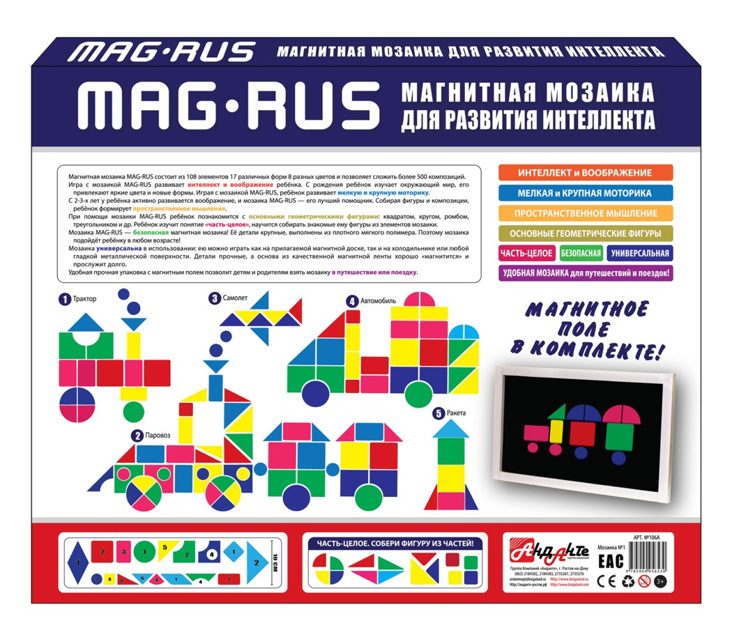 MAG-RUS. Магнитная мозаика арт.106А 108 эл.+ поле