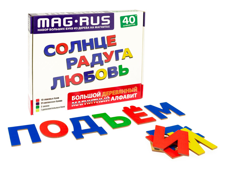 MAG-RUS Большой деревянный магнитный алфавит 40 эл. - В комплекте: - 10 гласных букв красного цвета - 21 согласная буква синего цвета - 2 знака зеленого цвета - 7 дополнительных (повторяющихся) букв желтого цвета.