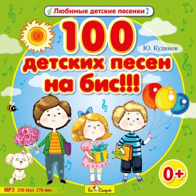 MP3. 100 детских песен на бис!!! -