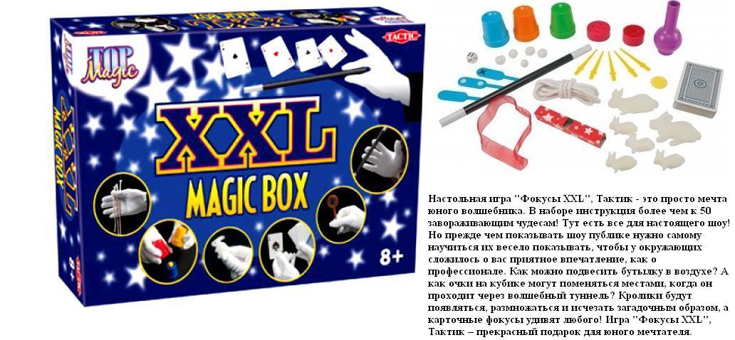TACTIC. Фокусы XXL арт.40167 - Стань великим иллюзионистом!В наборе есть все предметы, необходимые начинающим фокусникам. Карточные трюки, кролики, исчезающие монеты…