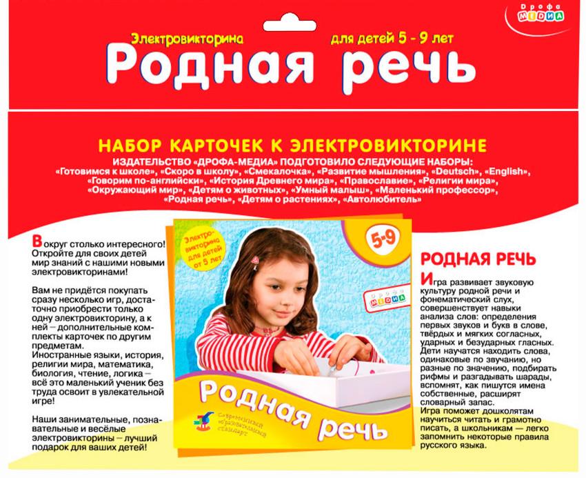 Эл. доп. карточки