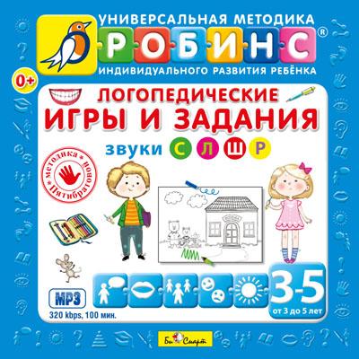 МР3. Логопедические игры и задания (Звуки С,Л,Ш,Р) от 3 до 5 лет -