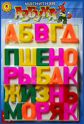 Эра. Магнитная азбука -