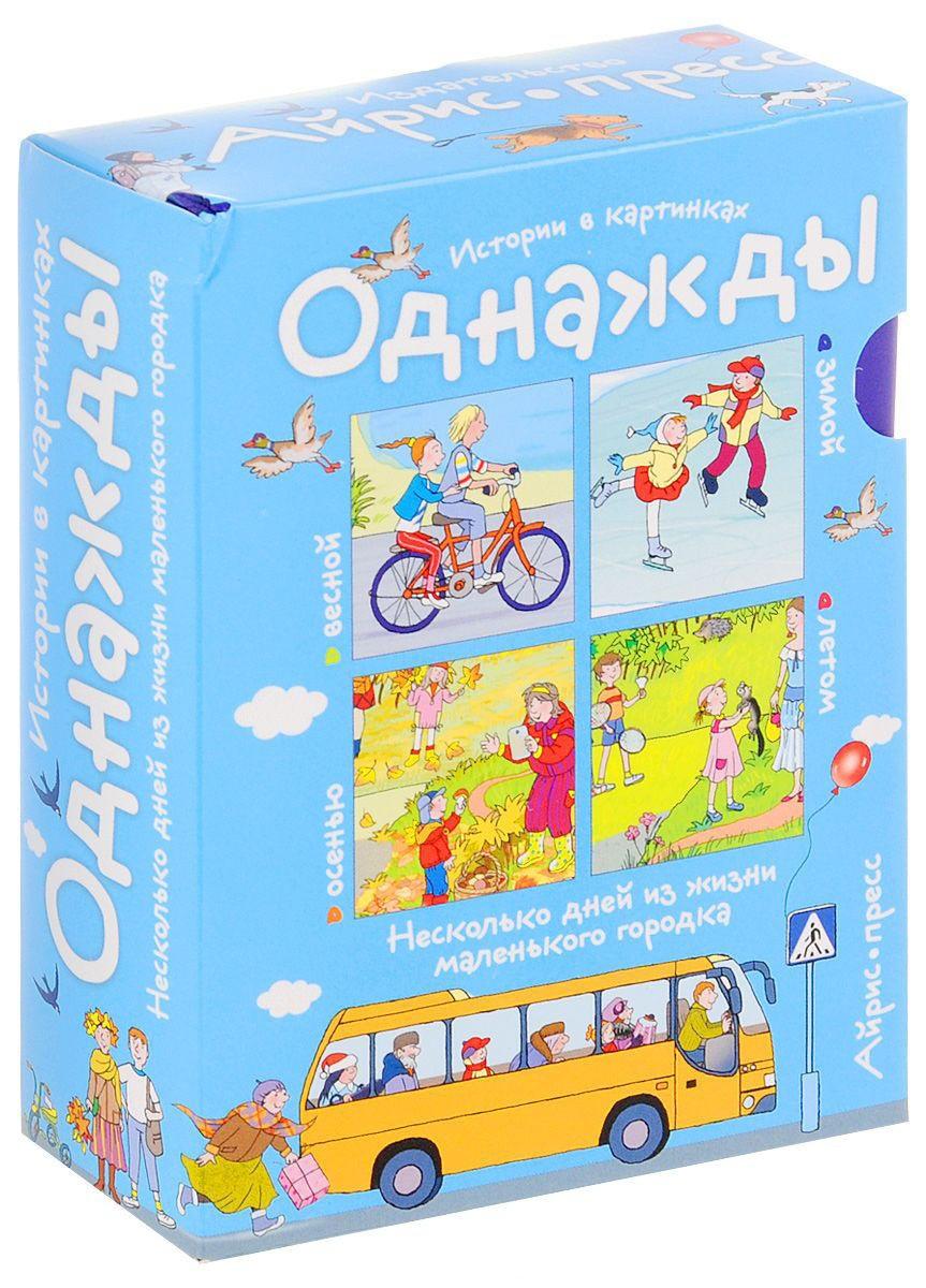 Айрис. Рассказы по картинкам. Однажды зимой, весной,летом,осенью - 4 книги в комплекте Габариты предмета (см): высота: 14.5 см; глубина: 4 см; ширина: 10.5 см