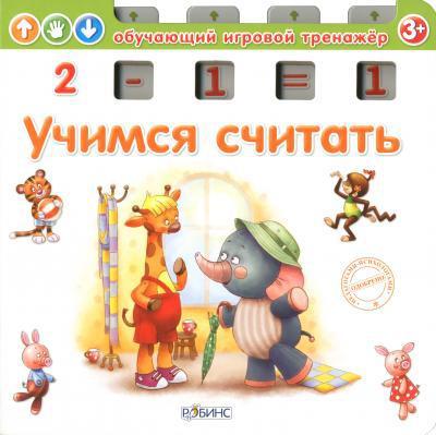 Робинс. Тренажёр. Учимся считать - Формат издания: 26х26 см Количество страниц: 10. Для детей от 3 лет.
