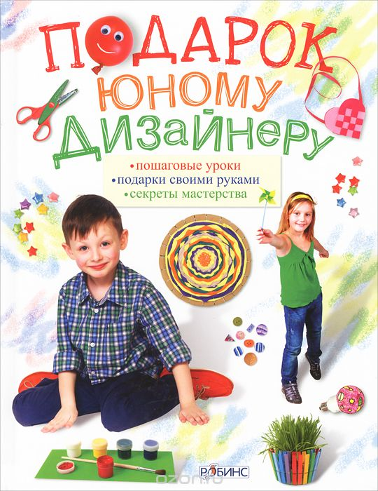 Робинс. Подарок юному дизайнеру - Книга для детей от 7 лет. Подойдет в качестве подарка. Размер, см: 22х29