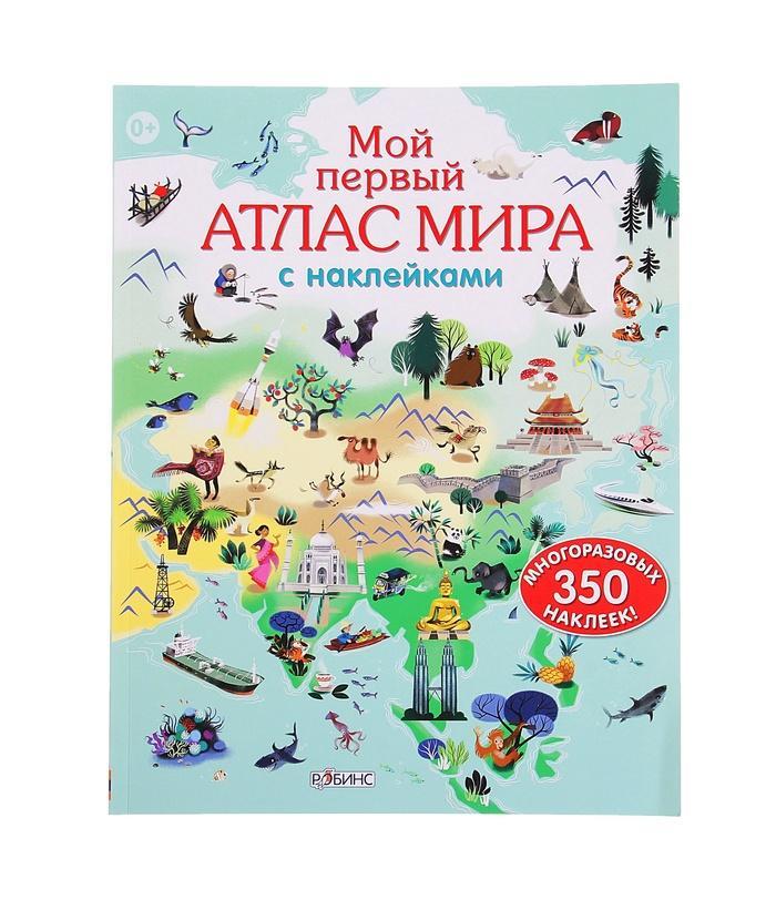 Робинс. Мой первый атлас мира с наклейками - многоразовые наклейки; карта мира и географический атлас с климатическими и природными зонами; задания и интересные научные факты; 350 многоразовых наклеек, каждой из которых нужно найти правильное место.
