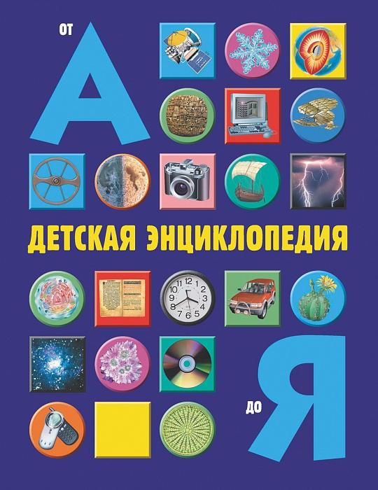 Росмэн. Детская энциклопедия от А до Я (6323) -