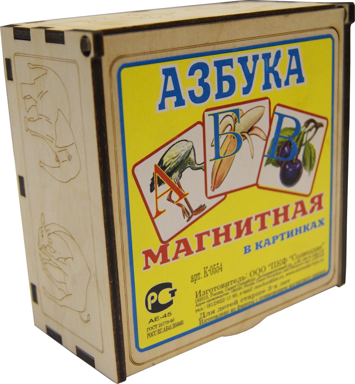 Дерево.Магнитная азбука в картинках - в комплекте 52 буквы, размер магнитной доски 30*30 см