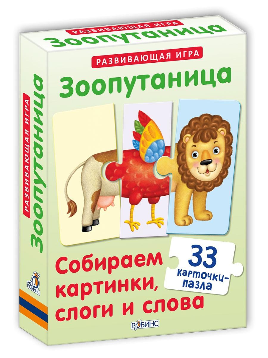 Робинс. Зоопутаница. Собираем картинки, слоги и слова - количество страниц: 33 стр. размеры: 155x115 мм