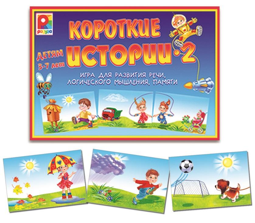 Радуга. Короткие истории-2 арт.С-407 - В комплекте 26 карточек размером 12 на 8 см.