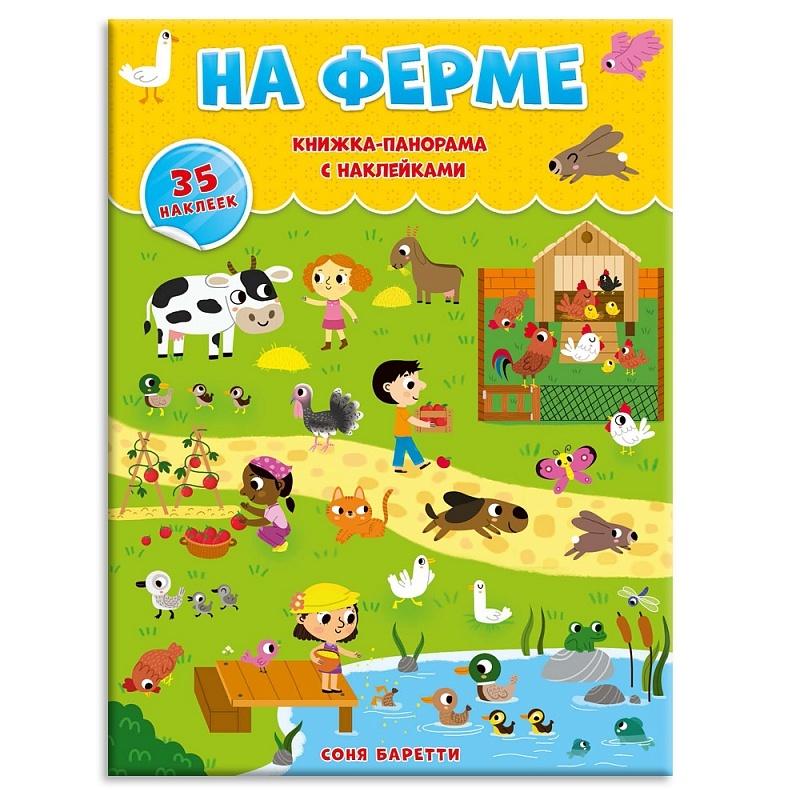 ГеоДом. Книжка-панорама с наклейками. На ферме.  22х29,7 см. - Изучая книжку вместе с родителями дети начинают познавать мир в ярких красках и становятся более терпеливыми и усидчивыми, развивают мелкую моторику.