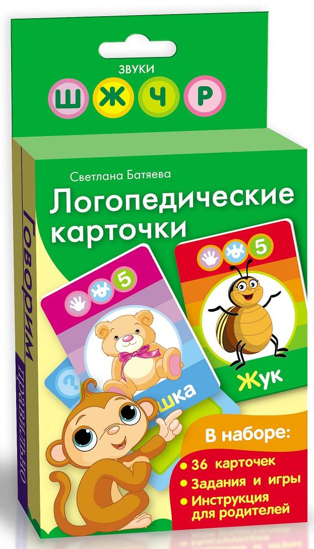 Росмэн. Логопедические карточки (обезьянка) арт.17249 - Набор из 36 ярких карточек: 32 карточки с развивающими играми и заданиями, 4 карточки с подробной инструкцией и советами родителям и заданиями. Возрастная категория 3+