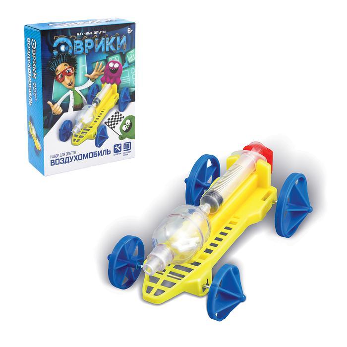 Эврики. Набор для опытов «Воздухомобиль» - Ребёнок соберёт машинку, которая ездит с помощью воздуха, узнает, как меняется атмосферное давление, и почувствует себя настоящим экспериментатором.