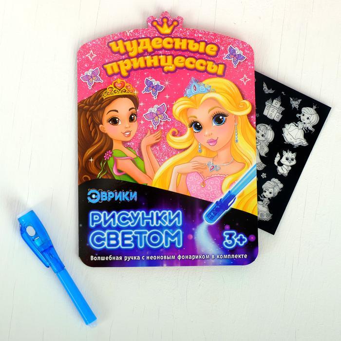 Эврики. Набор для рисования светом «Чудесные принцессы» - Набор для рисования светом - это отличная возможность развить творческие способности и фантазию каждого ребёнка!
