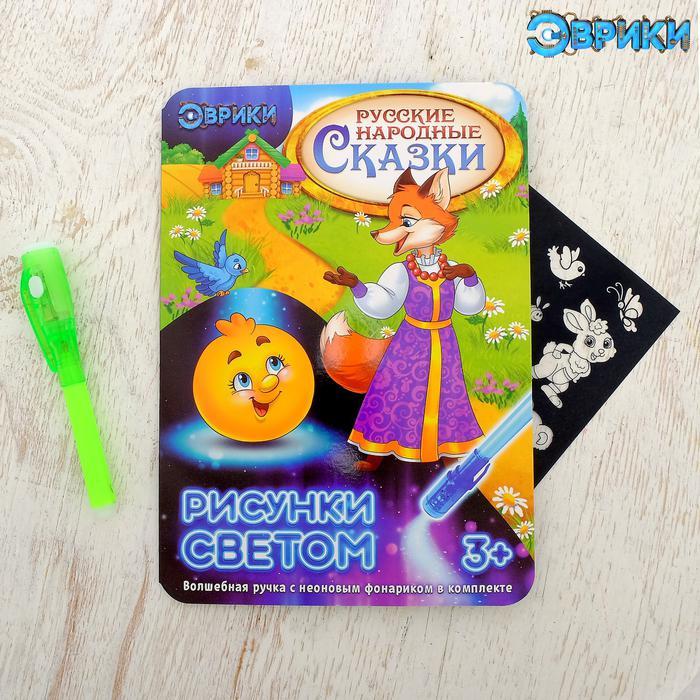 Эврики. Набор для рисования светом «Русские народные сказки» - Набор для рисования светом - это отличная возможность развить творческие способности и фантазию каждого ребёнка!
