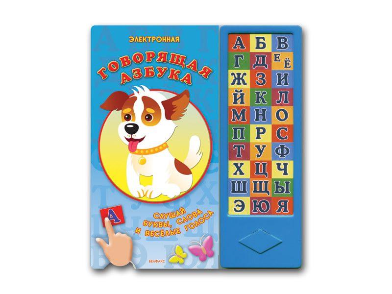 Белфакс.Говорящая азбука - Азбука с яркими иллюстрациями, весёлыми стишками, в которых зарифмовано несколько слов на одну букву, и забавными звуками поможет малышу быстро и легко выучить алфавит.  При нажатии на каждую кнопку звучит буква, слово и забавный звук. Буквы также можно у