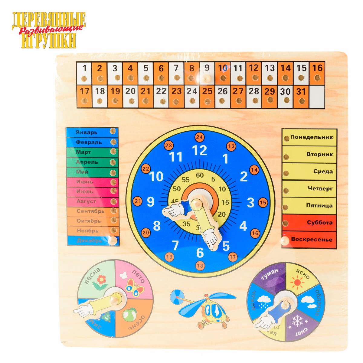 Анданте. РДИ. Д-034а Часы-календарь - Размер  30 см × 30 см × 1 см  Игра поможет изучить время, месяцы, дни месяца, дни недели, времена года, погоду.