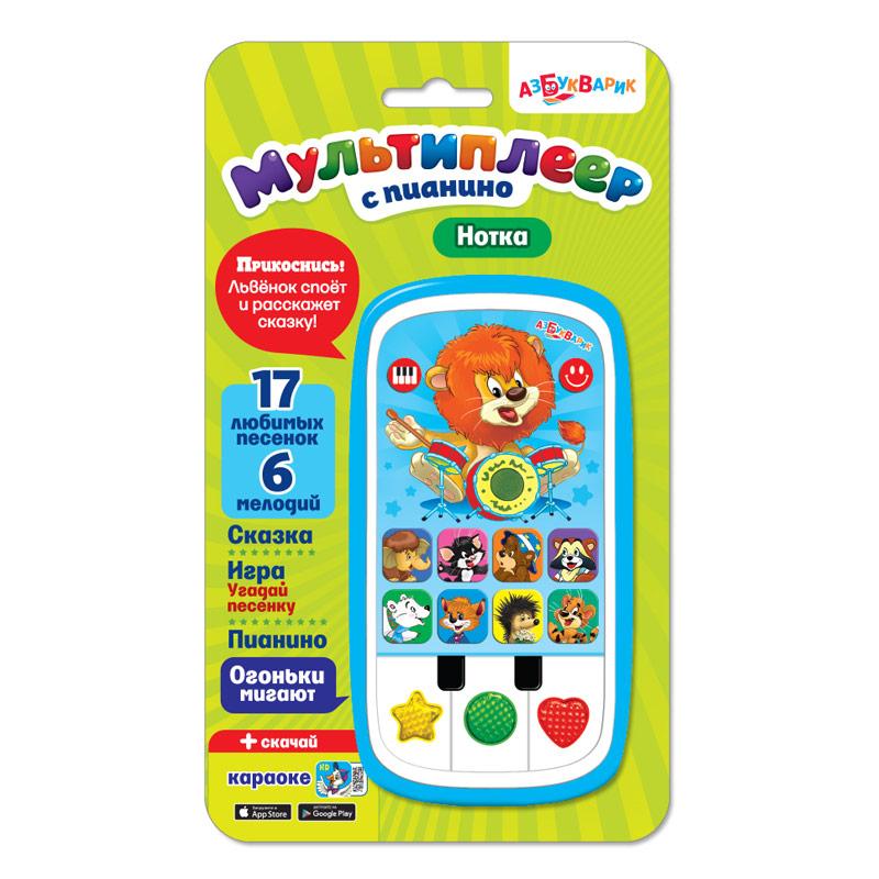Белфакс.Нотка (Мультиплеер с пианино) - С этим мультиплеером каждый малыш сможет почувствовать себя музыкантом – ведь в игрушке есть мини-пианино. Нажимая на фигурные кнопочки с огоньками, ребёнок сыграет сам 5 мелодий!