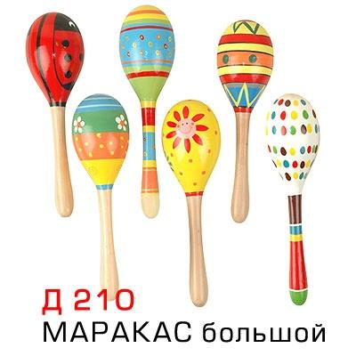 Маракас большой 20*6*6см (МДИ) - 6 видов маракасов, цена за штуку.