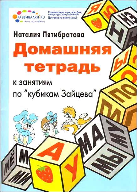 Домашняя тетрадь к занятиям (приложение к кубикам Зайцева) - Дополнительное пособие к кубикам Зайцева для использования детьми (1 тетрадка на 1 ребенка). Тетрадь является первым материалом, по которому можно работать с кубиками Зайцева в плоскостном варианте!