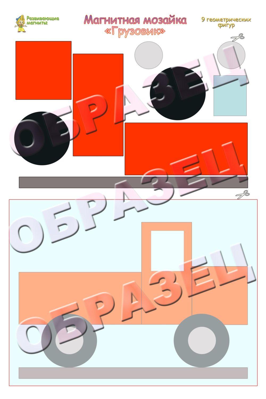 Мозайка магнитная из геом.фигур