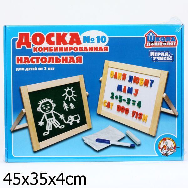 Доска комбинированная №10 настольная (Десятое королевство) - В комплекте: доска комбинированная, маркер, мел, тряпка, набор букв русского  алфавита, цифры, знаки (h=25мм), магниты-вкладыши (вставляются в буквы и цифры)   Размер доски: 30*40