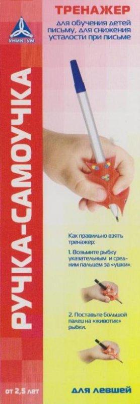 Тренажер ручка-самоучка для левшей (УникУм) -
