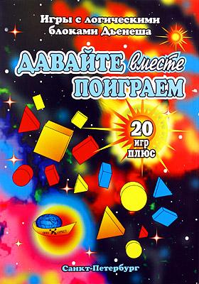 Давайте вместе поиграем (Прил. к Блокам Дьенеша) - Выпускаемый набор содержит: 9 комплектов логических фигур, плоский вариант блоков Дьенеша (для работы с подгруппой детей); 2 комплекта карточек с символами свойств; 1 комплект логических кубиков.