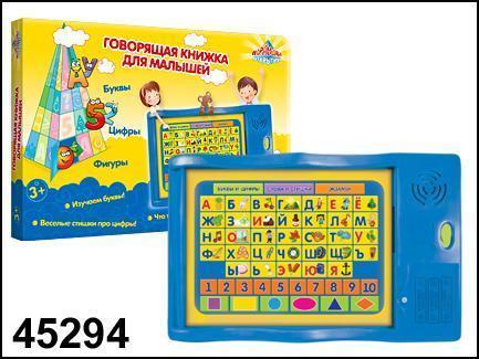 Kribly Boo. Говорящая книжка для малышей - Игра 'Говорящая книжка для малышей' поможет малышу выучить буквы, цифры и геометрические фигуры!  Изучаем буквы! Что такое треугольник. Веселые стишки про цифры. Веселый экзамен!   Питание от трех батареек ААА (установлены).