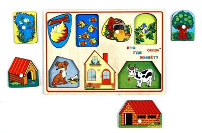 Рамка-вкладыш Кто где живет? - Планшет с вкладышами (жилища разных существ и их обитатели). Вынув вкладыш, малыш увидит, «кто где живет» (доска Сегена).