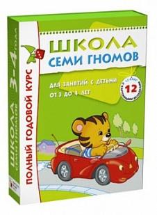 Школа Семи Гномов. 3-4 года. Полный годовой курс. -
