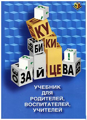 Руководство к Кубикам Зайцева -