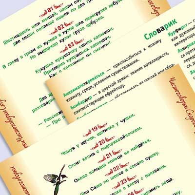 СКОРОГОВОРКИ. ЧИСТОГОВОРКИ - Учебное пособие. Комплект для дома, группы, класса. Автор: Зайцев Н. А. Издательство: НОУДО Методики Н.Зайцева, Санкт-Петербург, 2009 г. В комплекте: 8 картонных листов формата B3 (364х515), аудиодиск CD, описание.