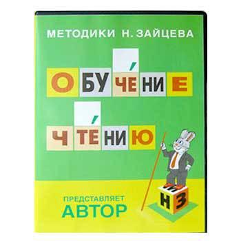 Видеокурс  «Обучение чтению» DVD диск - Дидактический материал для детей от 4 до 7 лет