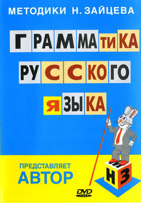 Видеокурс «Грамматика русского языка»  DVD диск - Обучать чтению можно быстро, в игре и движении, без потерь (или даже с улучшением) зрения и осанки. Начинать можно лет с двух — выправляется произношение, ребёнок активнее выходит в речь, успешнее развивается.